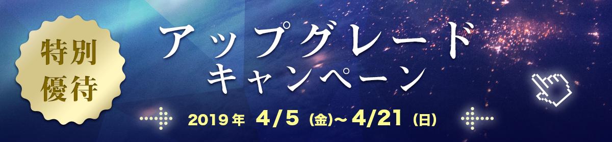 特別優待!アップグレードキャンペーン 期間:2019年4月5日(金)〜2019年 4月21日(日)