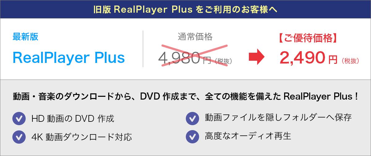 旧版RealPlayer Plusをご利用のお客様へ 最新版RealPlayer Plusがご優待価格¥2490(税抜)でご購入頂けるアップグレードキャンペーン実施中!