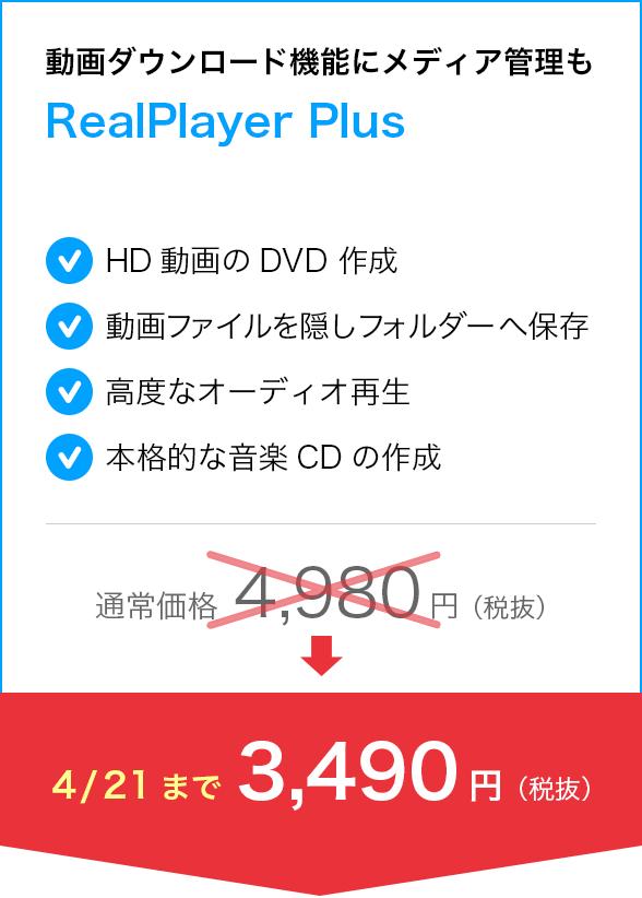 動画ダウンロード機能にメディア管理もできる【RealPlayer Plus】が通常4,980円 (税抜)のところ、4/21まで3,490円 (税抜)で購入可能!!
