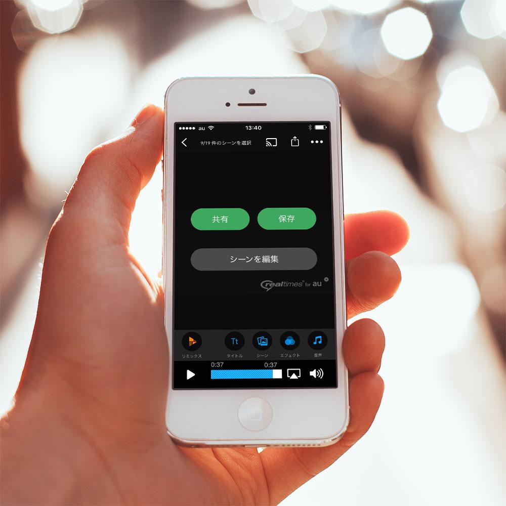 auでんきのメリットや利用法、アプリの便利機能や料金確認など